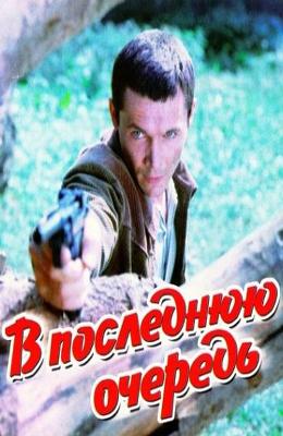 Фильм За шкуру полицейского смотреть онлайн бесплатно в хорошем качестве