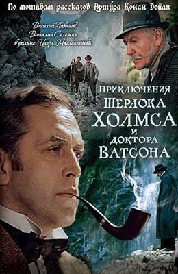 смотреть шерлок холмс и доктор ватсон. знакомство